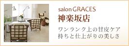 サロングレイシーズ 神楽坂店